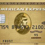 ゴールドカードって誰でも持てるの?最近持っている人をたくさん見るんだけどという疑問について答えます。
