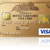 ゴールドカードを作るなら三井住友VISAゴールドカードがおすすめ!