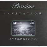 ダイナースのブラックカード!ダイナースクラブプレミアムの謎を解き明かしてみた。