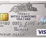 海外旅行に行くなら三井住友VISAカードをもっていくべき理由まとめ!万が一の時にこんなに便りになるクレジットカードはありません!