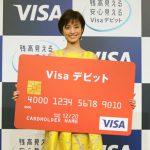 上戸彩さんが「VISAデビットカード発表会」に登場!デビットカードの周知と理解促進のために行われた模様です。