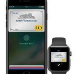 三井住友カードがポイント5倍の「Apple Pay」キャンペーンを開始!