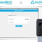 「Apple Pay」対応に向け「Airペイ」がiD、QUICPay利用可能に!電子マネー利用が加速!