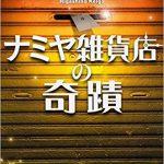 東野圭吾氏の「ナミヤ雑貨店の奇蹟」を読んだ感想まとめ。正直あまり面白くなかったという話。