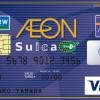 高校生でもクレジットカード作成が可能に!1月1日以降の卒業見込であれば申込可能。